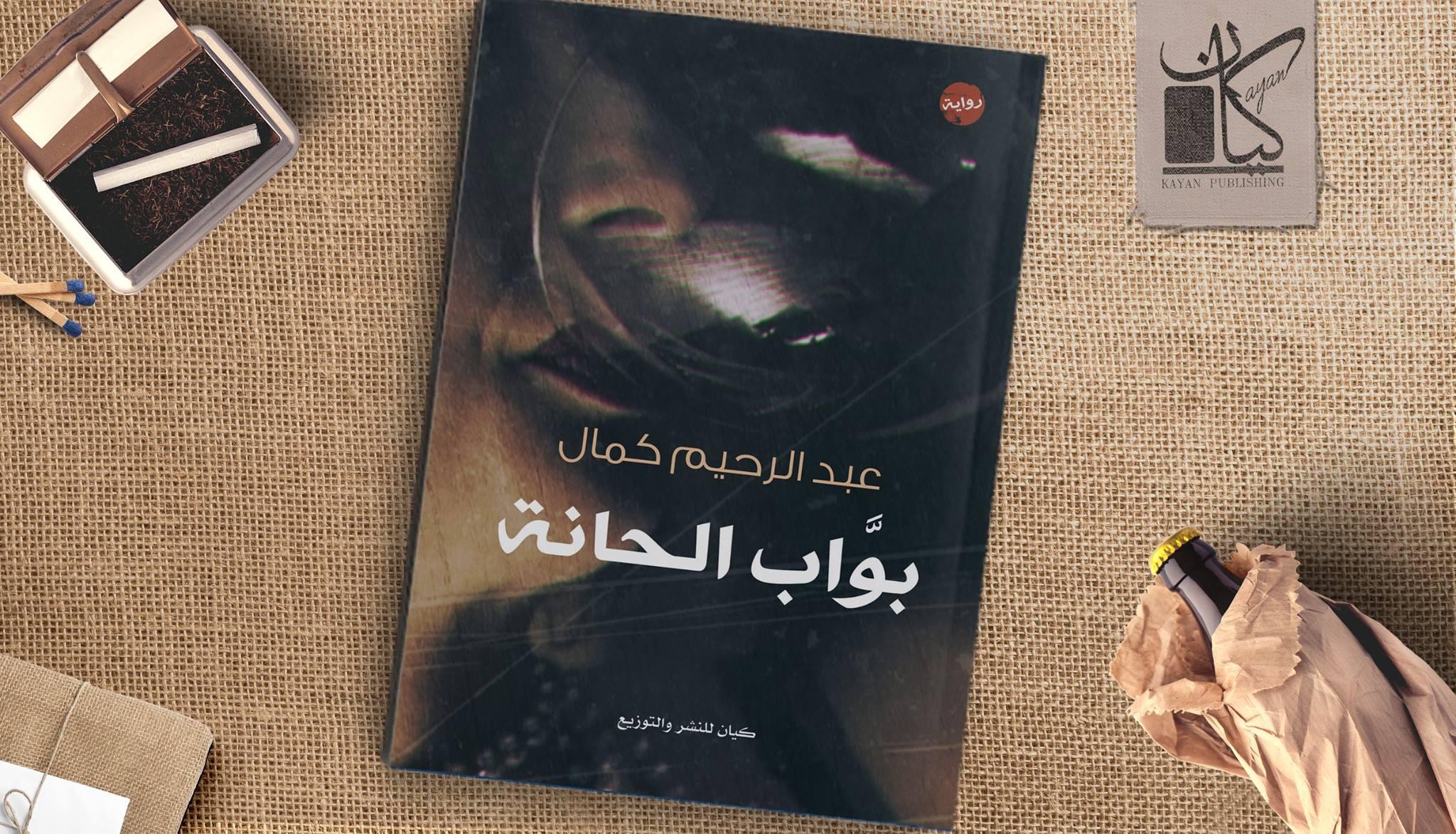غلاف الكتاب - المصدر: كيان للنشر