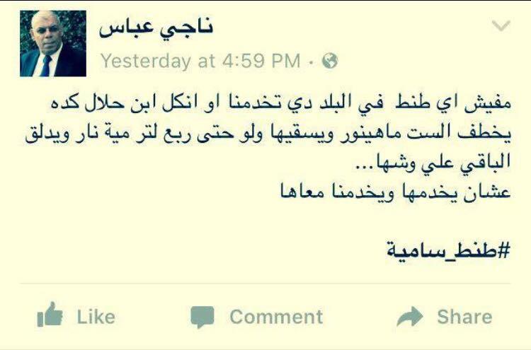 صفحة الصحفي ناجي عباس