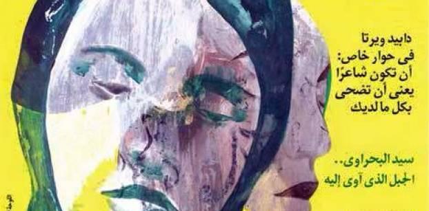 جريدة أخبار الأدب - صورة لأصوات مصرية