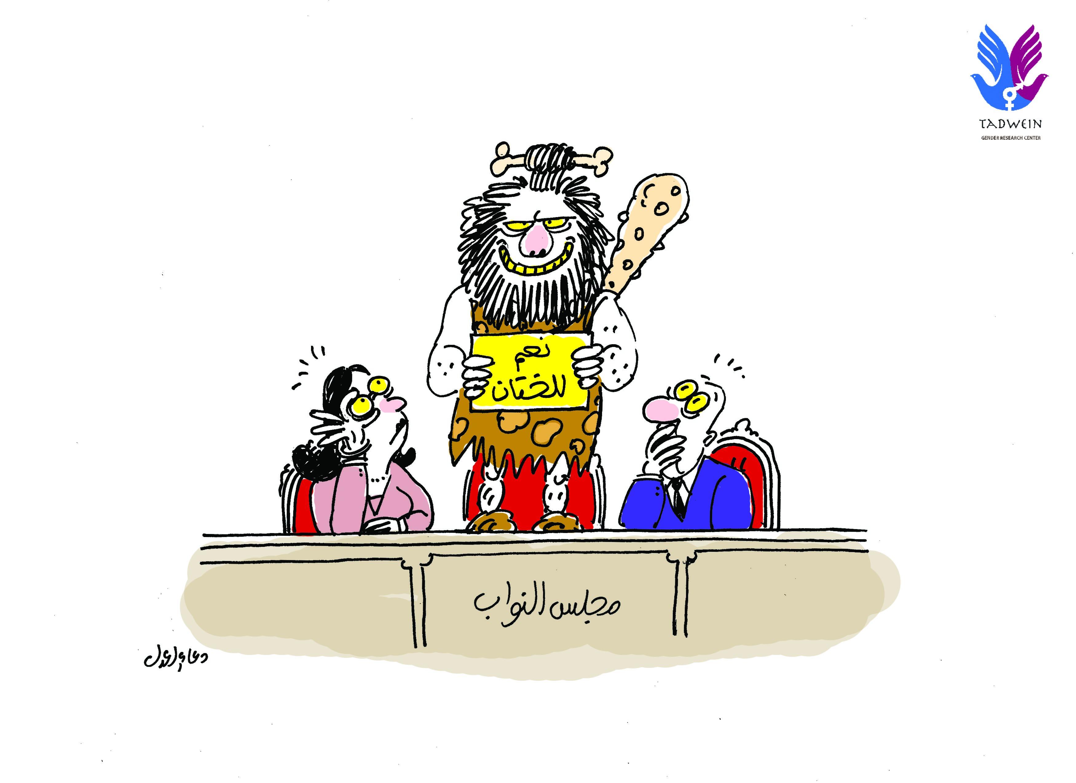 """كاريكاتير خاص بحملة """"حكاوي الختان"""""""